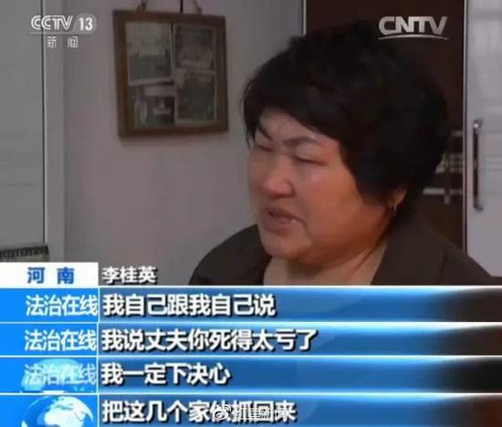 李桂英此前接收央视采访