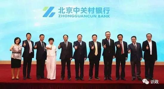 昨天,中关村银行正式停业
