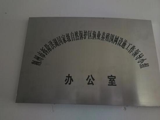 荆州市专门成立拆围办。