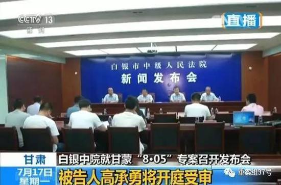 ▲今天上午,甘肃省白银市中级人民法院召开发布会,通报将于7月18日不公开开庭审理白银案。  视频来源于央视新闻