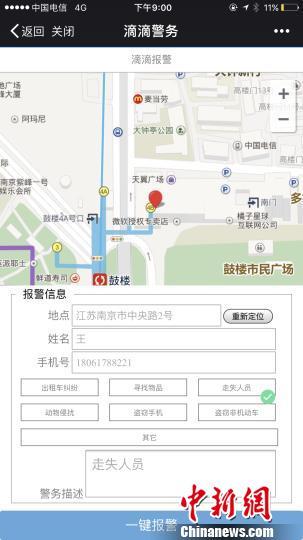 在南京玄武公安开发的手机微信平台上,可一键报警。 手机截图