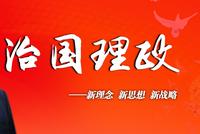 特别报道:习近平治国理政进行时