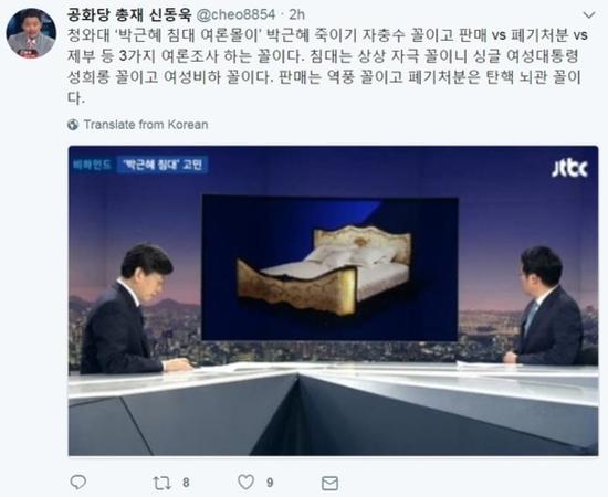 "</div> <p>  海外网7月18日电 据韩国《中央日报》报道,朴槿惠的妹夫申东旭18日在推特发文,批判青瓦台拿朴槿惠的床说事,是想""整死朴槿惠""。他还说,""青瓦台用床来刺激人的想象,是对单身女总统的性骚扰,是在歧视女性。""早前,韩媒援引青瓦台人士消息称,青瓦台正苦恼如何处理<a href="