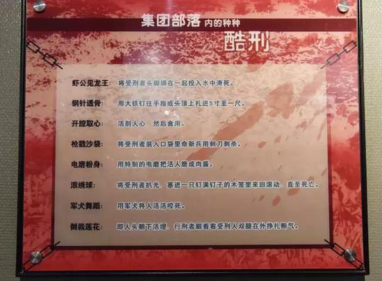 """日本在中国东北""""集团部落""""里实施的部分酷刑 新华社记者 周长庆 摄"""