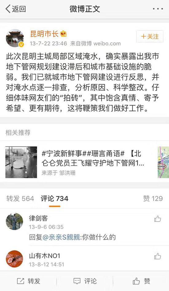 2013年7月22日,就昆明城区被水淹,昆明市长作出回应。