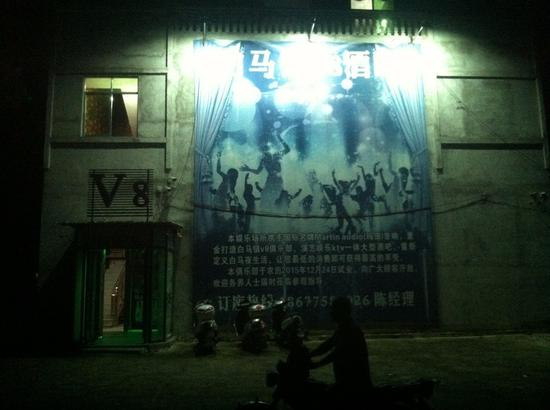 ▲事发之前,三名少年在镇上的V8酒吧饮酒。