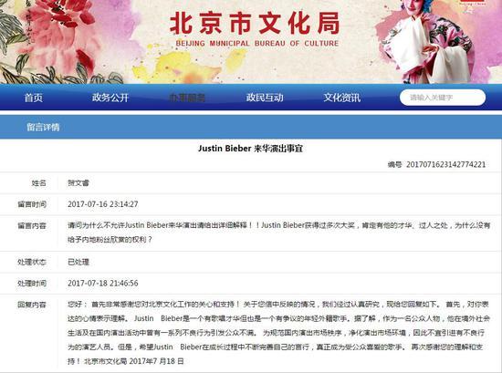 北京文化局回应截图