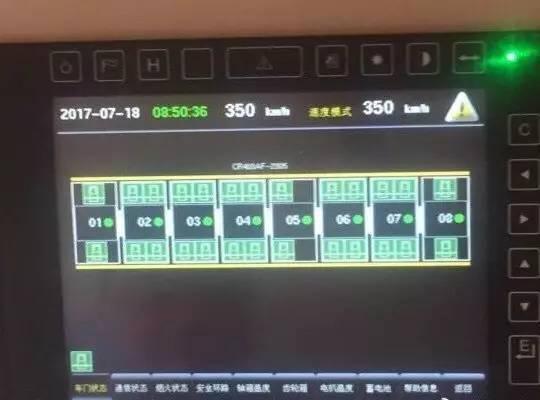 18日,京沪高铁时速350公里试验图/网络