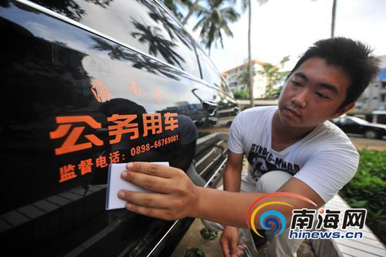 海南省从7月17日起对省直构造车改保存装备的公事用车履行同一标识治理。海报全媒体核心记者袁琛 练习生陈斯华 摄