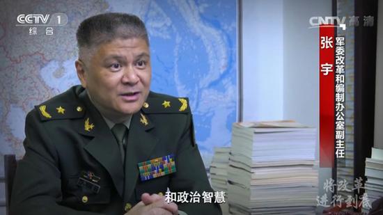 中心军委改造跟体例办公室副主任张宇