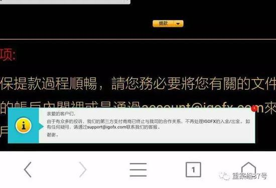 6月11日以后,投资者登陆IGOFX网站时,显示不再处理资金交易。  网页截图