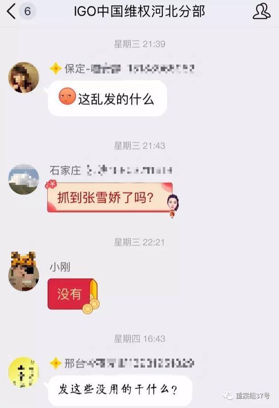 投资者通过多个QQ群交流并发布张雪娇照片,张雪娇的下落是他们关注的焦点。网络截图