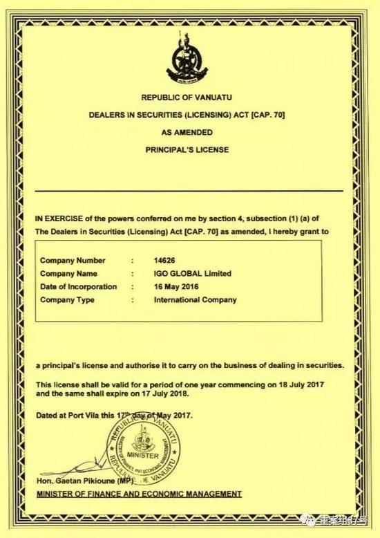 IGOFX在瓦国注册的信息。网页截图