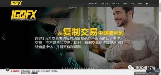 IGOFX网站的宣传页面。  网页截图