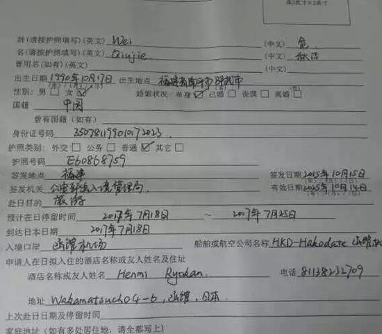 ▲危秋洁填写的签证申请表