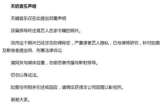 王心凌经纪公司发声明