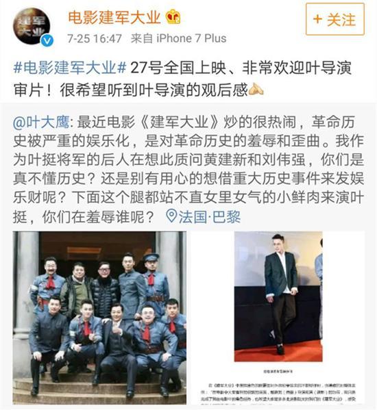 电影《建军大业》官博回应叶大鹰对该片的不满。