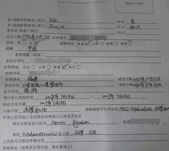 ▲从危秋洁填写的签证申请表也可以看出,她在日本的行程,从7月18 日至7月25日一共8天。