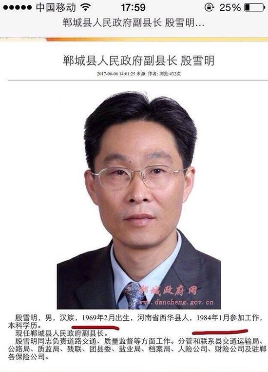 网友提供的郸城县人民政府网截图。本文图就均为 微博@北京青年报 图