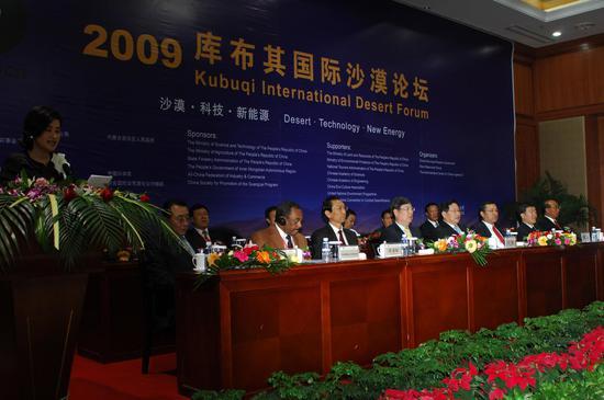2009年库布其国际沙漠论坛