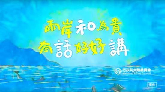 台湾当局陆委会新推出的宣传片