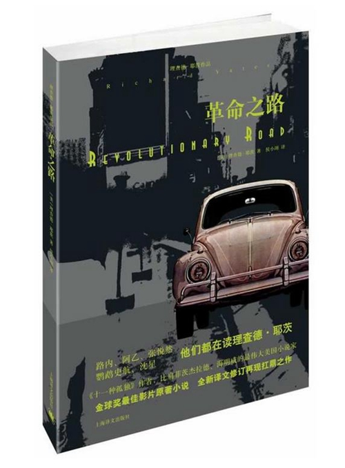 《革命之路》中文版封面