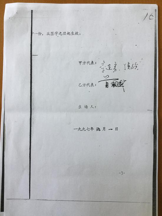 首朝盛1997年与桃川镇政府签订的合同。 本文图片均为受访人供图