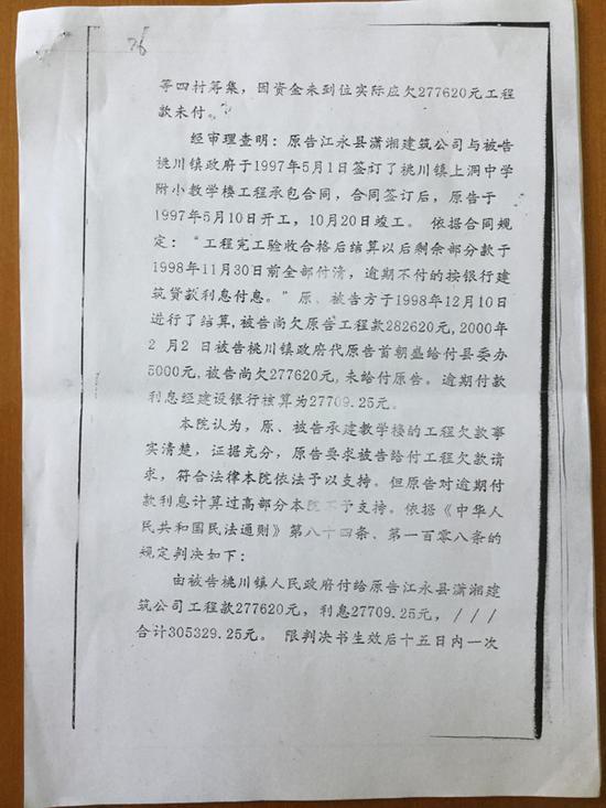 2000年,江永县人民法院判决桃川镇政府付给首朝盛工程款。