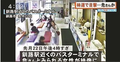 钏路市车站附近便利店的监控录像中发现了疑似中国失联公民路过的影像。