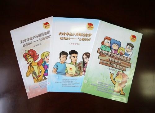 天津司法局学法《小智宣法》编印漫画中央|法cad找读本正图纸在图片