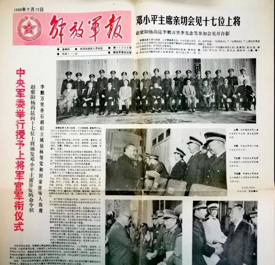 1988年9月15日《解放军报》头版。