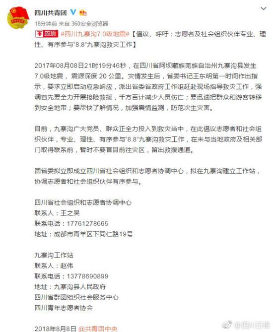 共青团四川省委倡议:请志愿者不要盲目前往灾区