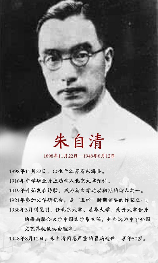 纪念朱自清逝世69周年