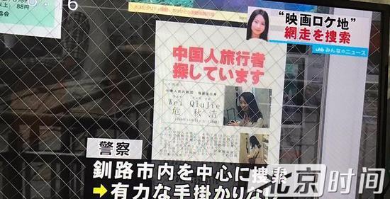 (领馆与北海道警方已在辖区内张贴寻人告示)