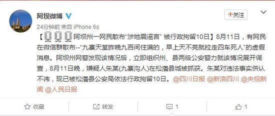 """网民散布""""九寨沟拉走四车死人""""谣言被拘10日"""