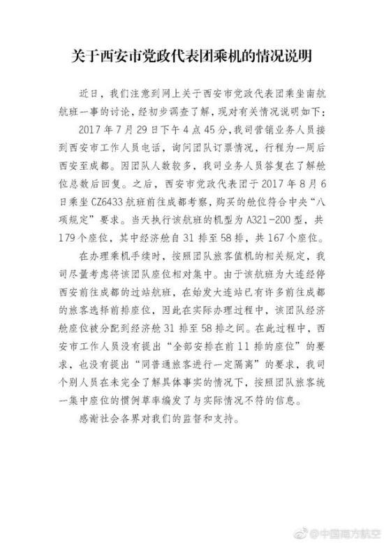 来源:中国南方航空微博