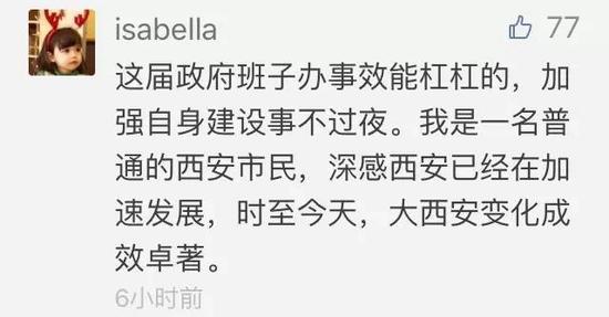 西安市委回应南航潘春辉夜火选座事件 网友留言正能量满满