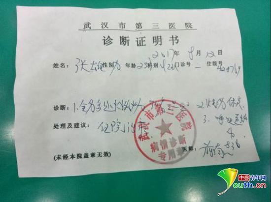 武汉市第三医院诊断证明书。家属供图
