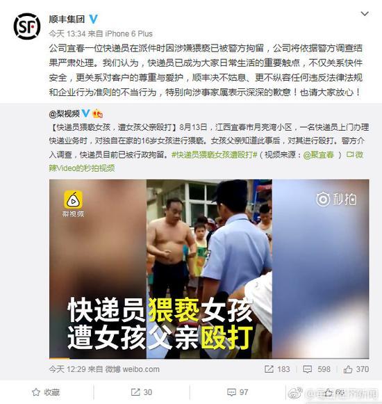 顺丰回应快递员猥亵女孩:依警方调查严肃处理