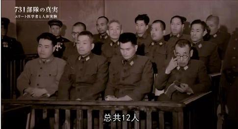 日本电视台播731历史专题片