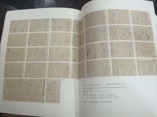 南京经典的拍卖图录上展示了茅盾手稿
