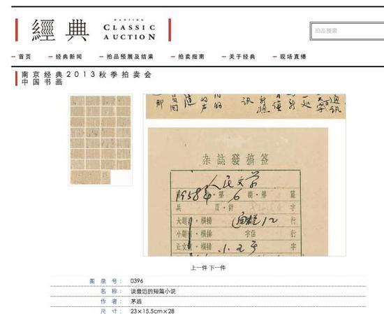 当时刊发手稿的《人民文学》发稿签