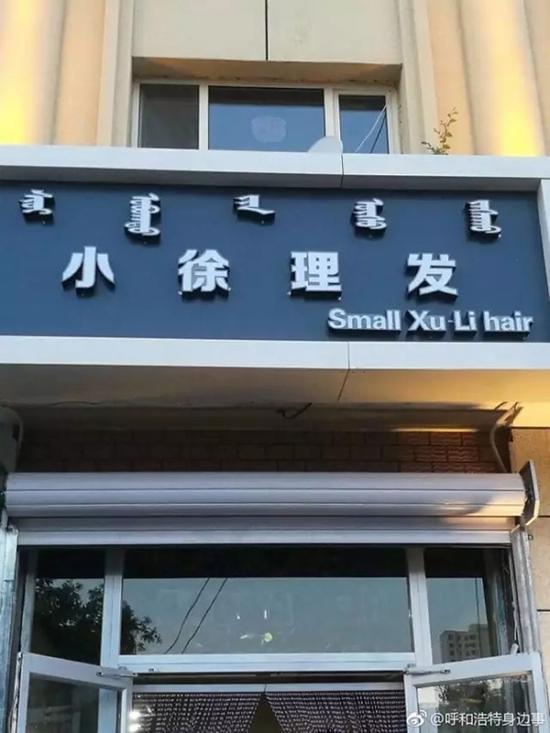 """""""小徐剃头""""译成了""""Small Xu Li hair""""。"""