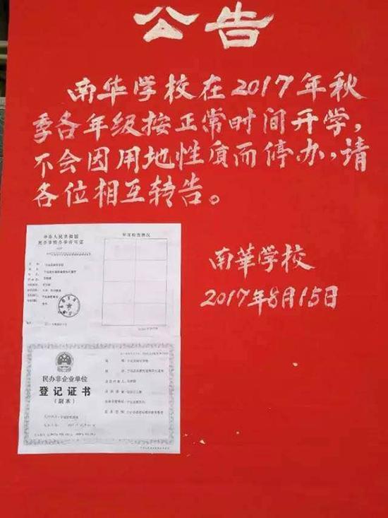 西华学校通告按正常工夫开学。