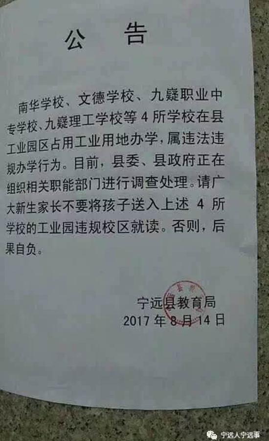 宁远县教育局通告四所民办学校守法违规办学。