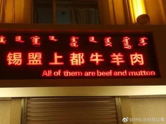 """""""上都牛羊肉""""则翻译为""""All of them are beef and mutton""""。"""