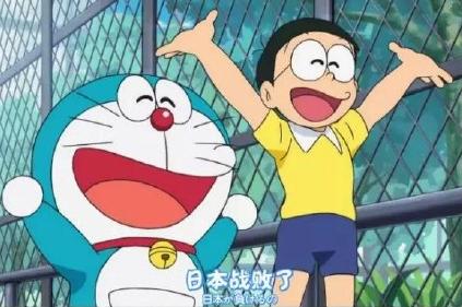 哆啦A梦开心肠说:日本战胜了