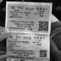 女子车票莫名其妙被取走 地接社工作人员:将车票给了其他人使用