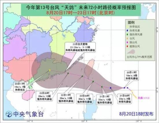 """台风""""天鸽""""路径图。"""