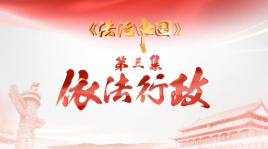 《法治中国》第三集 依法行政